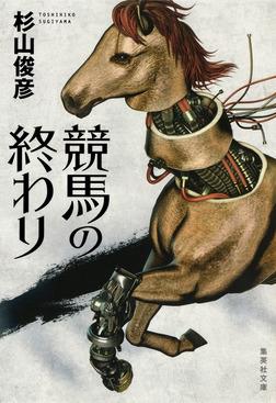 競馬の終わり-電子書籍