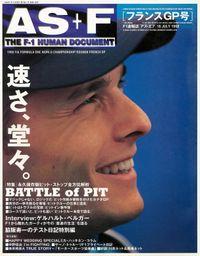 AS+F(アズエフ)1998 Rd08 フランスGP号