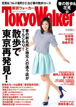 TokyoWalker東京ウォーカー 2014 No.07-電子書籍