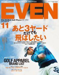 EVEN 2014年11月号 Vol.73