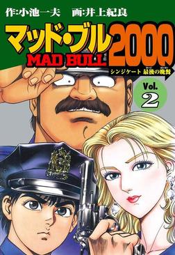 マッド★ブル2000(2)-電子書籍