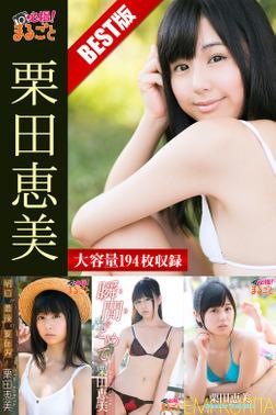 大容量194枚 栗田恵美  BEST-電子書籍