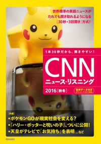 [音声データ付き]CNNニュース・リスニング 2016[秋冬]