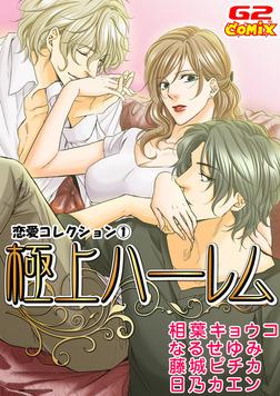 恋愛コレクション1 極上ハーレム(他)-電子書籍
