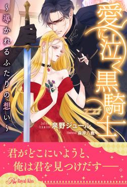 【全1-6セット】愛に泣く黒騎士 ~導かれるふたりの想い~【イラスト付】-電子書籍
