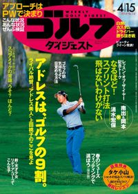 週刊ゴルフダイジェスト 2014/4/15号