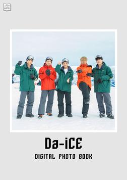 【デジタル限定】Da-iCE DIGITAL PHOTO BOOK-電子書籍
