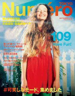 Numero Tokyo 2017年9月号-電子書籍