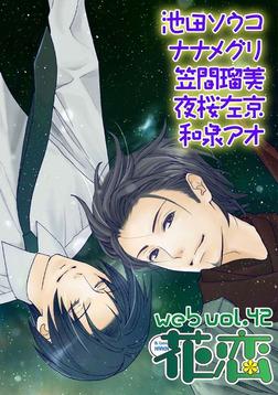 web花恋 vol.42-電子書籍
