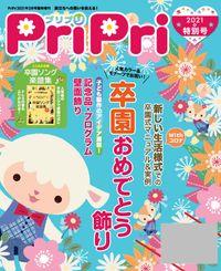 PriPri プリプリ 2021年特別号