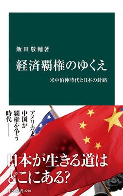 経済覇権のゆくえ 米中伯仲時代と日本の針路-電子書籍