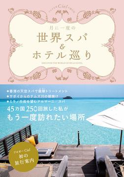 月に一度の世界スパ&ホテル巡り-電子書籍
