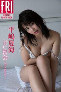 平嶋夏海「甘い密会-ベッドの上で-」 FRIDAYデジタル写真集