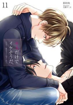 キスだけでイケそうだ。 ~だから、夢見るように抱きしめて~ 11-電子書籍