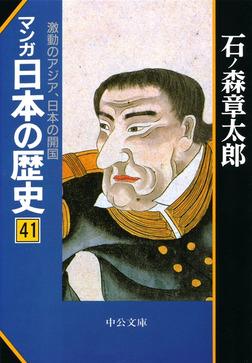 マンガ日本の歴史41 激動のアジア、日本の開国-電子書籍