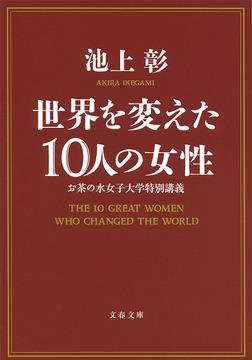 世界を変えた10人の女性 お茶の水女子大学特別講義-電子書籍