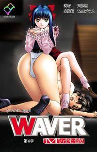 "WAVER 第4章 ""M""の恍惚【フルカラー成人版】"