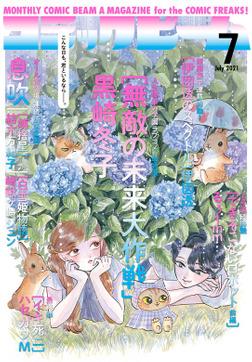 【電子版】月刊コミックビーム 2021年7月号-電子書籍