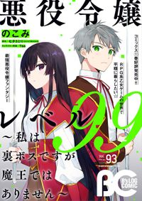 【電子版】B's-LOG COMIC 2020 Oct. Vol.93