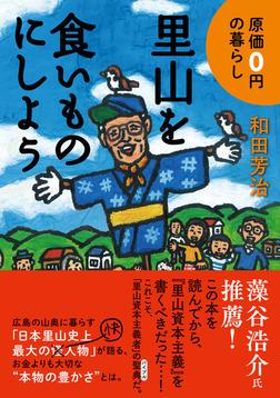 里山を食いものにしよう 原価0円の暮らし-電子書籍