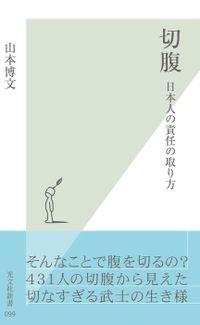 切腹~日本人の責任の取り方~