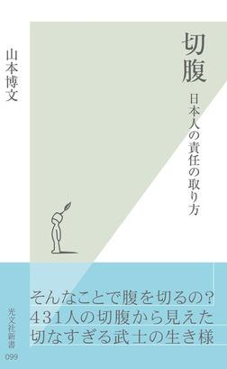 切腹~日本人の責任の取り方~-電子書籍