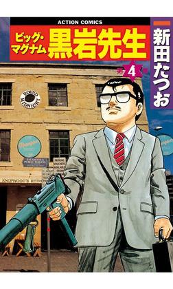 ビッグ・マグナム 黒岩先生 : 4-電子書籍