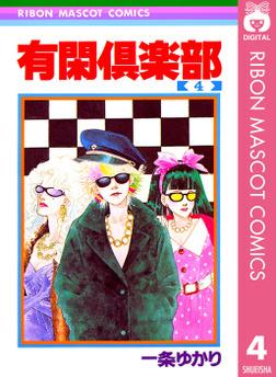有閑倶楽部 4-電子書籍