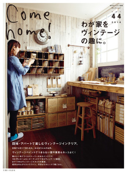 Come home! vol.44-電子書籍