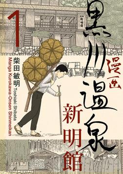 漫画 黒川温泉新明館 第1巻-電子書籍