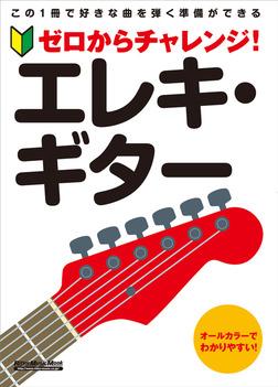 ゼロからチャレンジ! エレキ・ギター-電子書籍