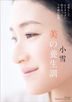 小雪 美の養生訓~女性として心とカラダに向き合った5年間の記録~-電子書籍