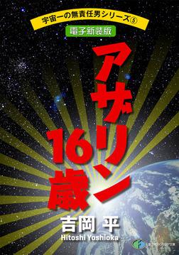 宇宙一の無責任男シリーズ5 アザリン16歳【電子新装版】-電子書籍