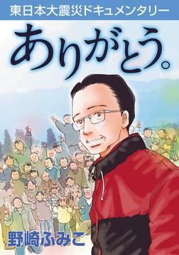 [東日本大震災ドキュメンタリー]ありがとう。-電子書籍