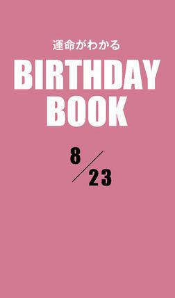 運命がわかるBIRTHDAY BOOK  8月23日-電子書籍