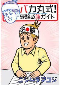 バカ丸式!受験必勝ガイド(Jコミックテラス)