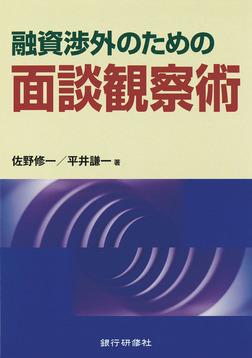 銀行研修社 融資渉外のための面談観察術-電子書籍
