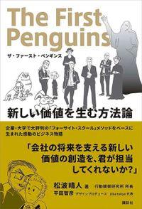 ザ・ファースト・ペンギンス 新しい価値を生む方法論(講談社)