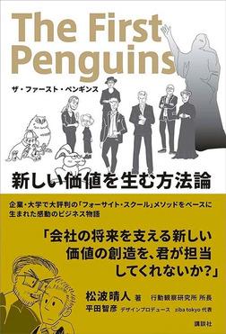 ザ・ファースト・ペンギンス 新しい価値を生む方法論-電子書籍