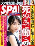週刊SPA!(スパ)  2018年 7/31 号 [雑誌]