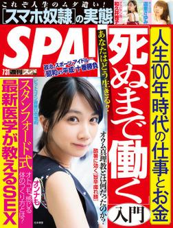 週刊SPA!(スパ)  2018年 7/31 号 [雑誌]-電子書籍