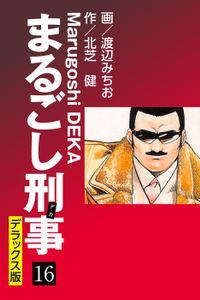 まるごし刑事 デラックス版(16)