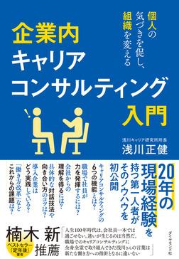 企業内キャリアコンサルティング入門―――個人の気づきを促し、組織を変える-電子書籍