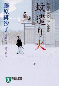 蚊遣り火―橋廻り同心・平七郎控