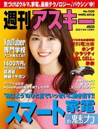 週刊アスキーNo.1330(2021年4月13日発行)