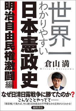 世界一わかりやすい日本憲政史 明治自由民権激闘編-電子書籍