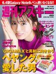 週刊アスキーNo.1192(2018年8月21日発行)