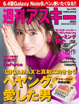 週刊アスキーNo.1192(2018年8月21日発行)-電子書籍
