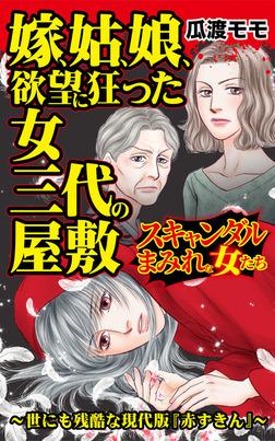 嫁、姑、娘、欲望に狂った女三代の屋敷~スキャンダルまみれな女たち-電子書籍