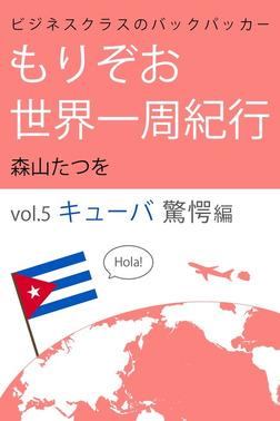 ビジネスクラスのバックパッカー もりぞお世界一周紀行 キューバ驚愕編-電子書籍